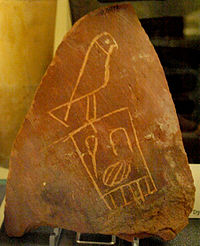 Pottery shard​ that is inscribed with Semerkhet's serekh name,originally from his tomb, now in the Petrie Museum, UC 36756